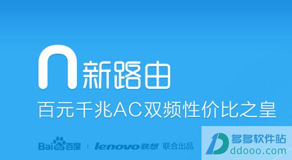 新路由newifi固件 v2.1.0.7900官方最新版