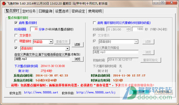 飞鱼多功能时钟 v6.20官方最新版