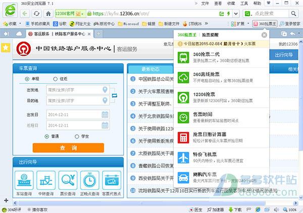 360浏览器刷票专版 v7.1.1.814官方最新版