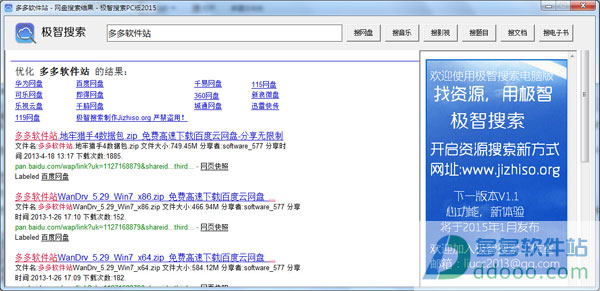 极智搜索pc客户端 v1.5官方最新版