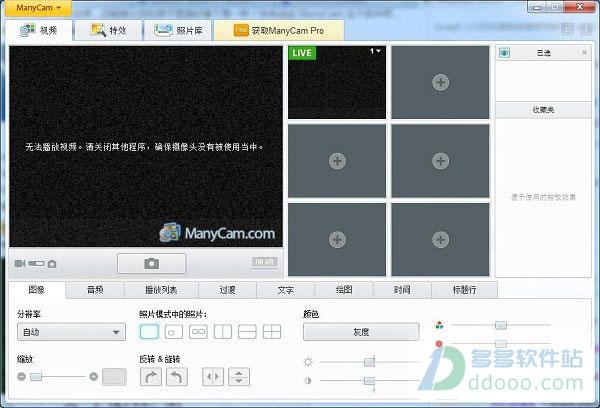 manycam中文版(摄像头美化软件) v5.3.0.5免费版