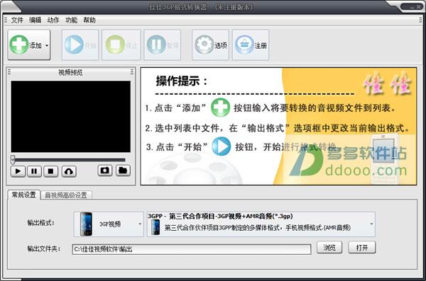 佳佳3GP格式转换器 v10.3.0.0官方最新版