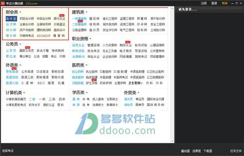 233网校课程播放器 v15.09.18官方最新版