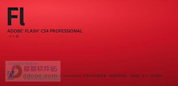 Adobe Flash CS4简体中文版(免序列号免激活)