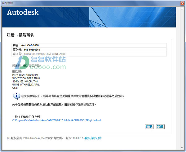 autocad2008简体中文版32位下载(cad2008破igdscad图片