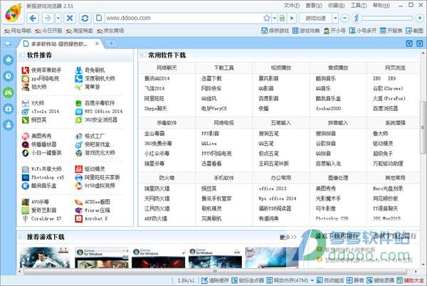 新服游戏浏览器(页游浏览器) v2.51官方最新版