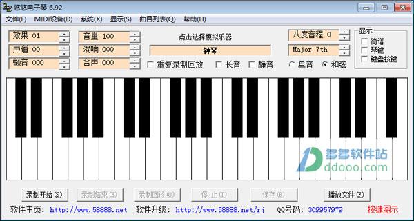 悠悠电子琴 V7.5绿色软件