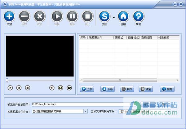 闪电Zune视频格式转换器(zune视频转换器) v9.5.0官方最新版