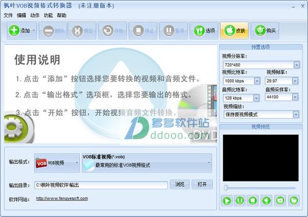 枫叶vob视频格式转换器 v10.7.0.0官方最新版