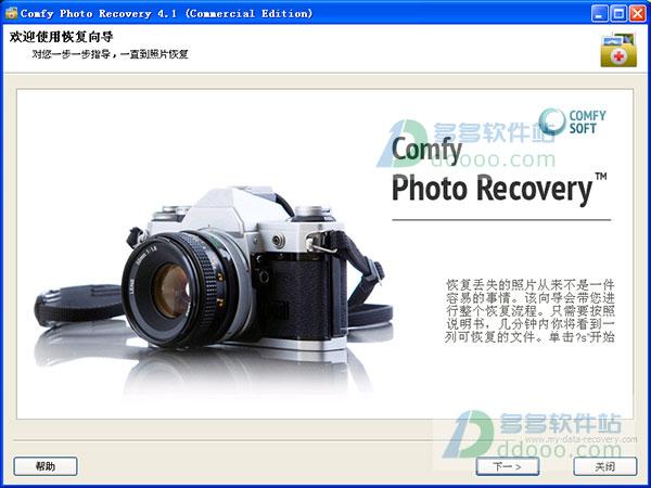 Comfy photo recovery(照片恢复软件免费版) v4.5中文注册版
