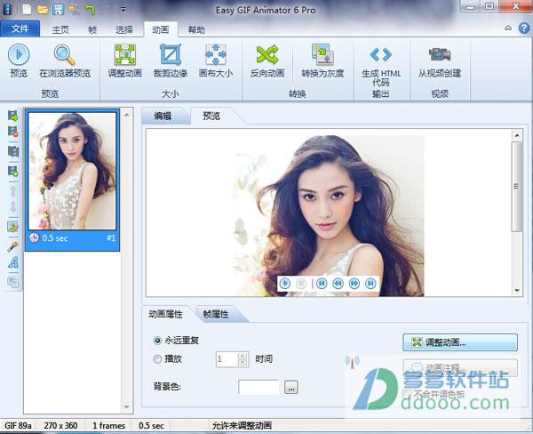 Easy GIF Animator(gif动画制作工具) v6.2中文版