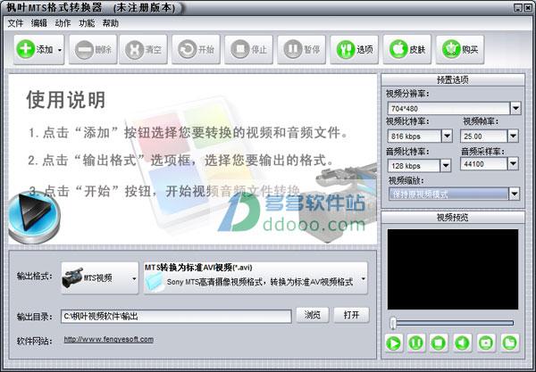 枫叶MTS格式转换器 V10.3.3.0官方最新版