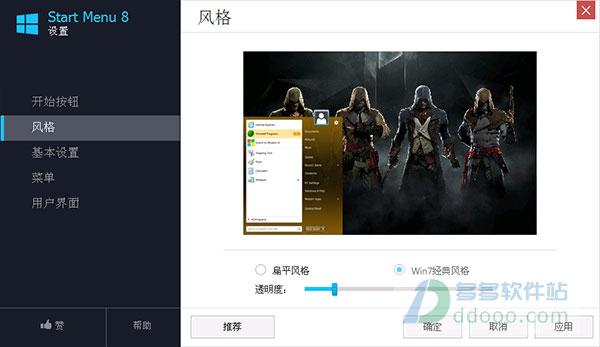 iobit start menu 8(win8开始菜单软件) v3.1.0.2中文免费版