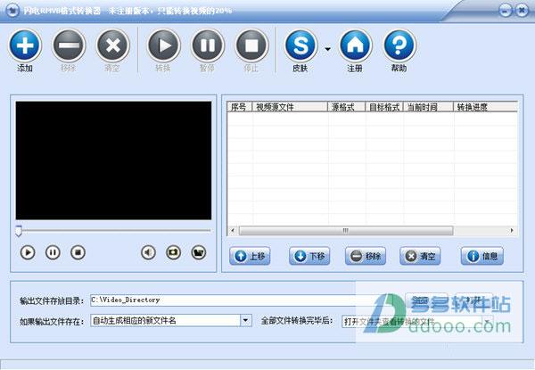 闪电RMVB格式转换器 V9.4.5官方最新版