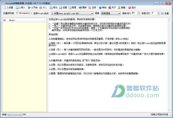 google邮箱搜索器外贸版 v6.7.7.0官方最新版