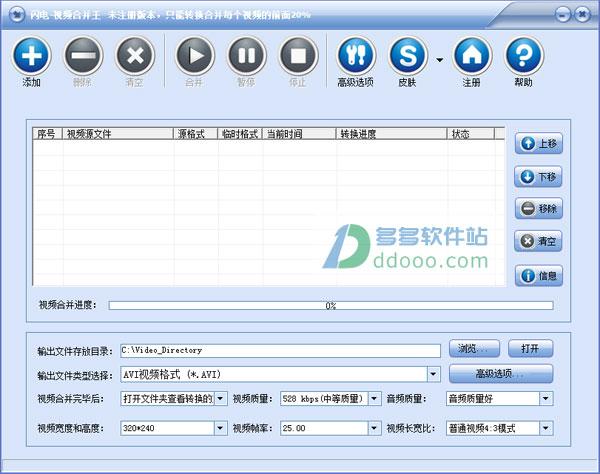 闪电视频合并王 v12.8.0官方最新版