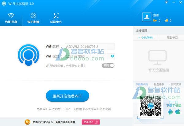 wifi共享精灵正式版 v4.0.125官方版