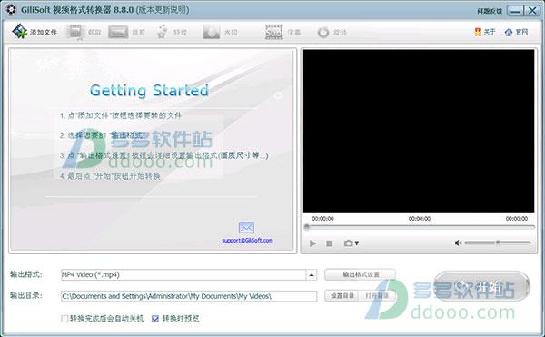 gilisoft video converter(万能视频格式转换器) v9.3.0中文注册