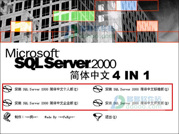 ms sql 2000 简体中文4合一 附sp4补丁和安装教程