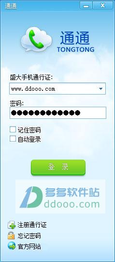 通通免费电话电脑版 v1.0.1.8官方最新版