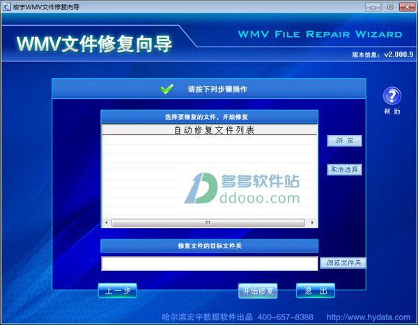 wmv文件修复器(宏宇视频修复工具) v2.000.9绿色免费版