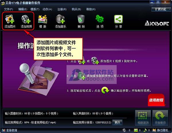 艾奇ktv电子相册视频制作软件v5.10.302官方最盘教程微手绘图片