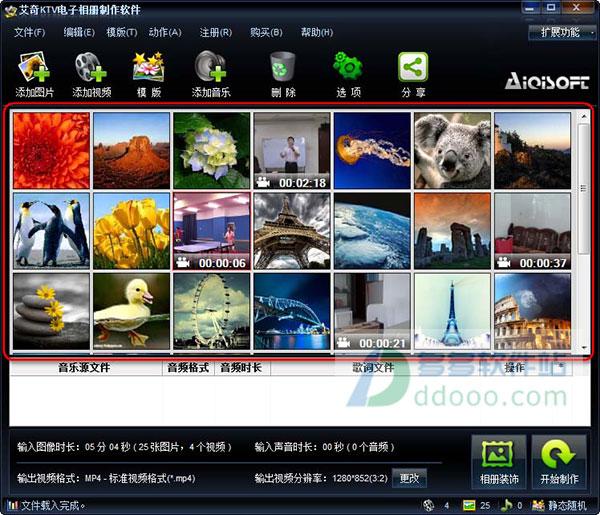 艾奇ktv电子相册视频制作软件v5.10.302溶液最官方配制的步骤图片