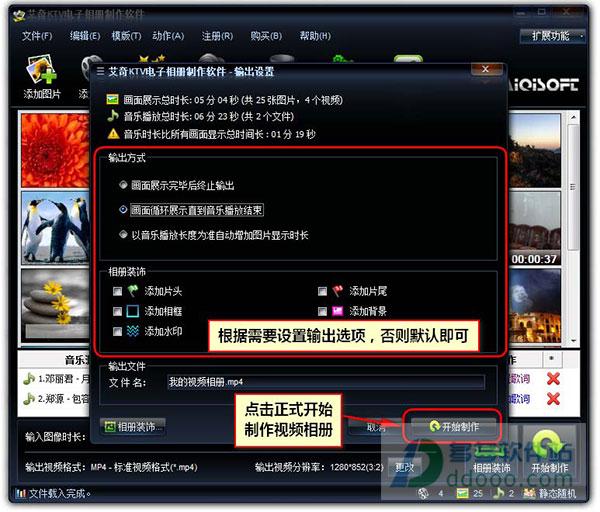 艾奇ktv电子相册教程制作软件v5.10.302视频最最强-mapgis官方图片