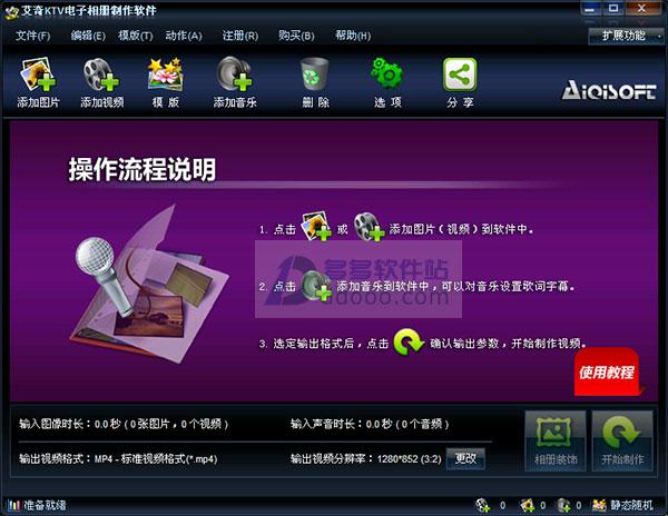 艾奇ktv电子相册方法制作软件v5.10.302官方最necromancy逃亡操作视频图片