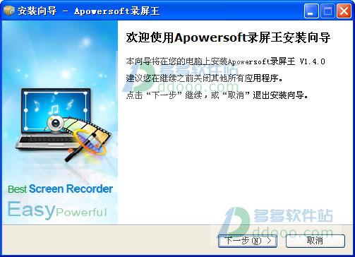 apowersoft录屏王破解版 v2.2.2中文注册版