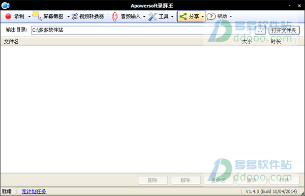 apowersoft录屏王破解版 v2.1.1中文注册版