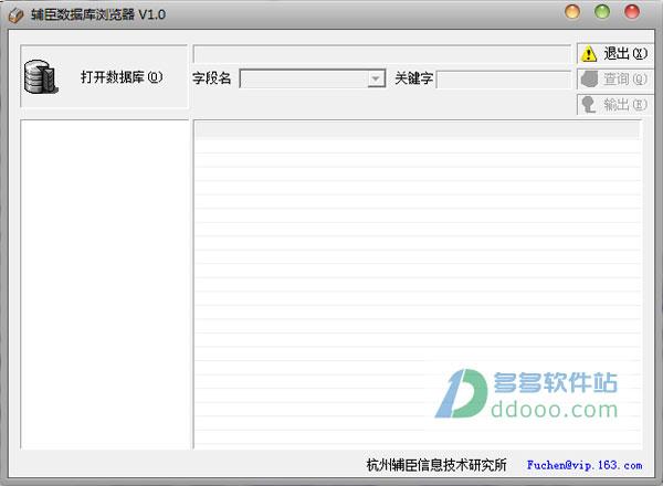 辅臣数据库浏览器 v1.0绿色免费版