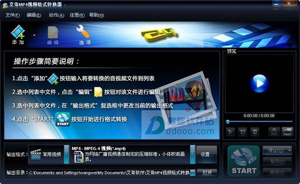 艾奇mp4视频格式转换器 v3.80.506官方最新版