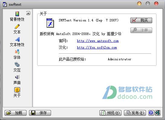 swftext(制作flash动画) v1.4汉化特别版