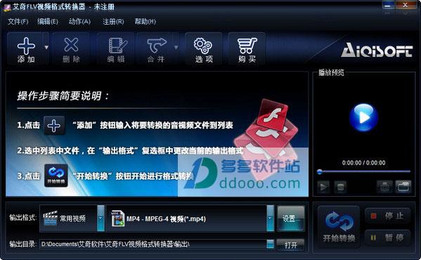 艾奇flv视频格式转换器 v3.80.506官方最新版