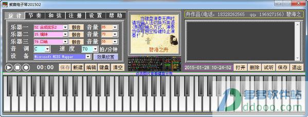 紫音电子琴(电子琴模拟器) v201602官方最新版