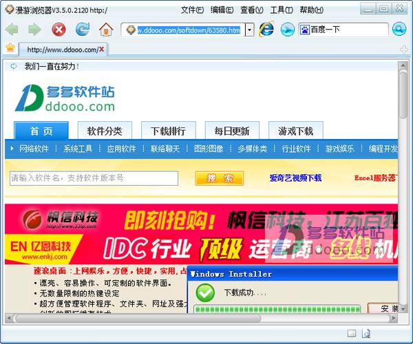 漫游浏览器 v3.5.0.2120官方最新版