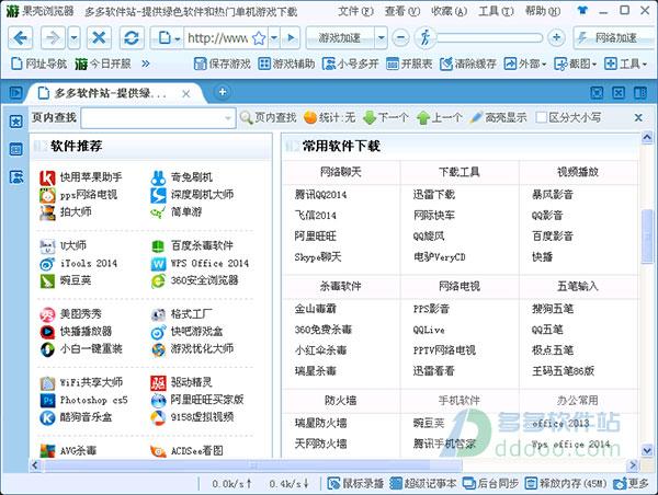 果壳游戏浏览器 v2.1官方最新版