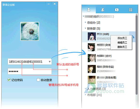 联信企业版 um联信电脑版下载 v5.6.0226最新版