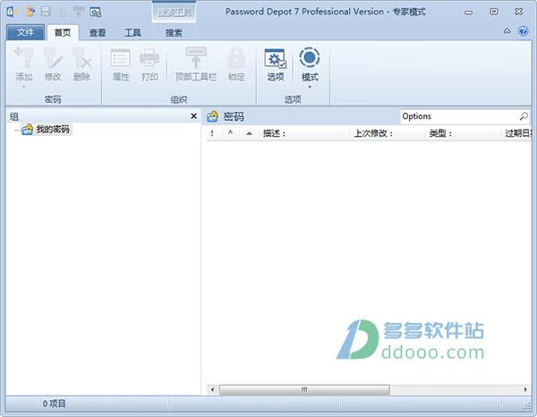 Password Depot(密码保护软件) v7.6.6中文注册版