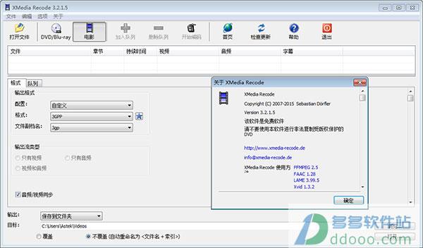 XMedia Recode v3.3.3.0中文绿色版
