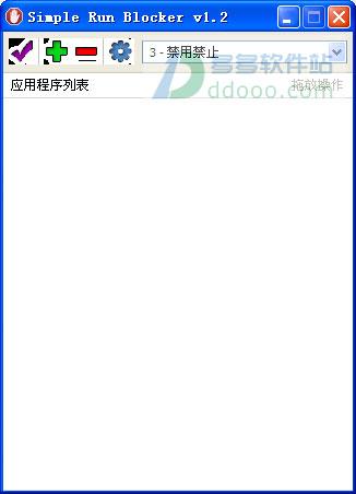 simple run blocker(软件禁用/屏蔽工具) v1.3绿色中文版