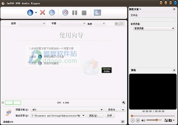 ImTOO DVD Audio Ripper(dvd音频提取工具) v7.8.6中文注册版