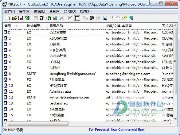 NK2Edit(电子邮件辅助工具) v3.10中文绿色版