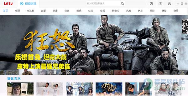 乐视网络电视 v7.3.2.156最新正式版
