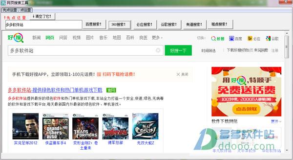 网页搜索工具 v1.0绿色免费版