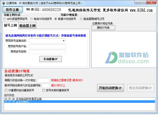 易好用IP自动更换大师 v1.7.0.0最新版