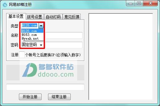 网易邮箱注册机 v1.0绿色免费版
