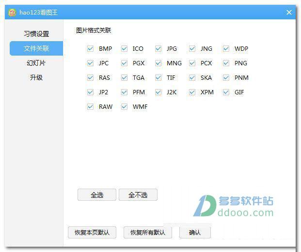 hao123看图王 v1.0.1.1130官方绿色版