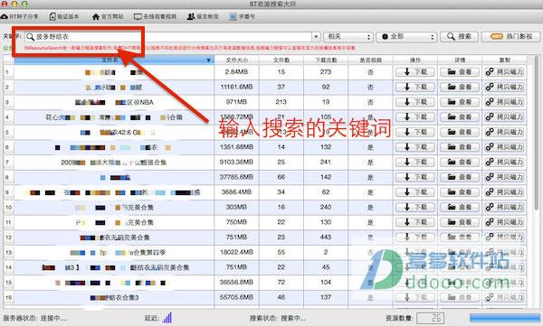 bt种子搜索器mac版 v1.9.1官方最新版